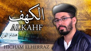 surah alkahf riwayat hafs | هشام الهراز سورة الكهف رواية حفص