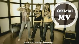 S.H.E  [Only Lonely] Official MV