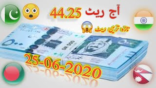 Saudi riyal rate in Pakistan India Bangladesh Nepal, Saudi riyal rate today, 25 June 2020,1