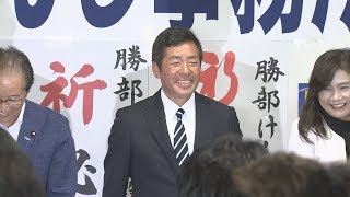 【HTBニュース】北海道参院選 立憲民主党の新人勝部賢志さんが当選