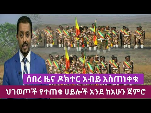 Ethiopia: ሰበር ዜና / Ethiopian Breaking news today April 13, 2019 / Ethiopia PM Dr Abiy Ahmed thumbnail