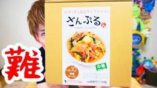 3000円の食べられない味噌ラーメン作ってみた 値段は3000円制作時間1時...