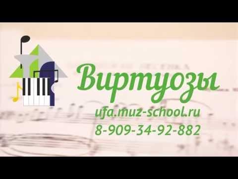 """Музыкальная школа """"Виртуозы"""", г. Уфа"""