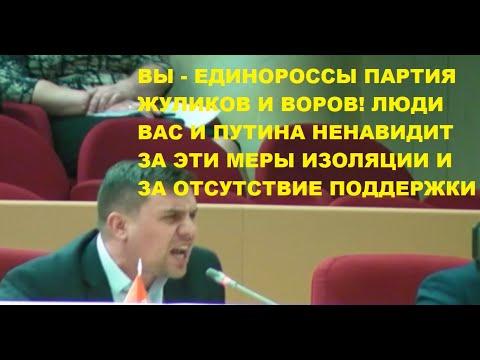Николай Бондаренко разносит министра и председателя обл. .думы от ЕДРА.