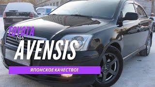Toyota Avensis - обзор авенсис - Честный отзыв тойота - тест-драйв - D класс автомобиль