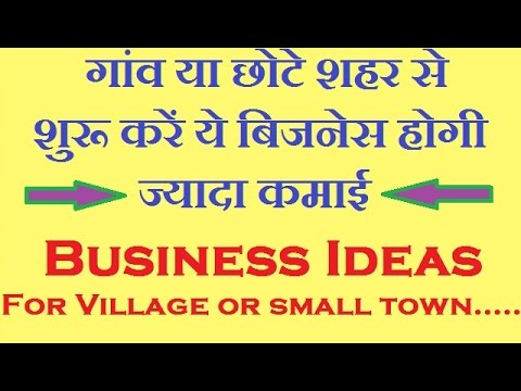 गांव या छोटे शहर से शुरू करें ये बिजनेस होगी ज्यादा कमाई || Business Idea For Village or small town.