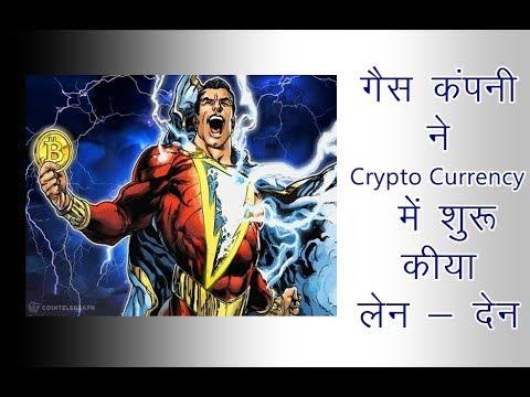 Gas company Crypto Currency में  शुरू कीया लेन - देन || CNA सच ||