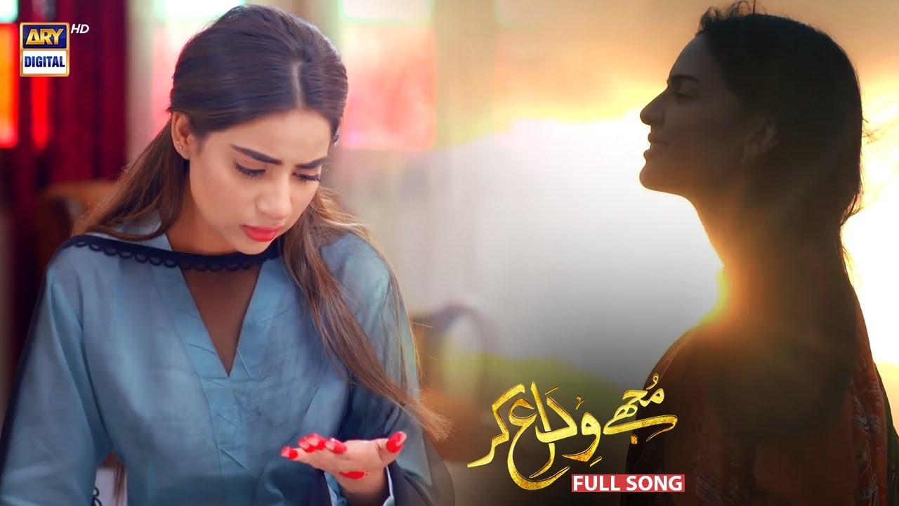 Jiss Zindagi Ko Chaha Tha | Mujhay Vida Kar | Full Song | Madiha Imam   Saboor Aly | Muneeb Butt