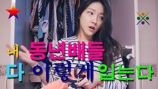 ◈ 2019 최신 유행패션 아이템 전격공개해요~^^♣ …