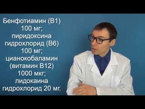 КОМБИЛИПЕН - инструкция по применению витаминов и аналоги