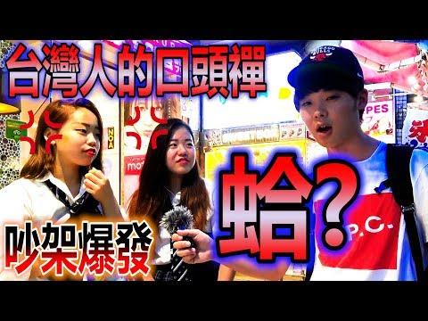 吵架爆發!在日本試著對別人說出台灣人的口頭禪「蛤?」的結果是⋯