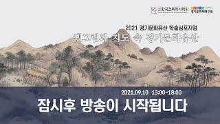 2021 경기문화유산 학술심포지엄  (옛그림과 지도 속…