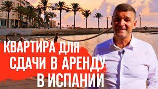 Недвижимость в Испании 2019. Купить квартиру в Испании у моря. Испания. Аликанте. Первая линия моря.
