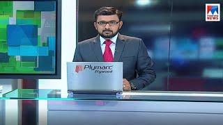 എട്ടു മണി വാർത്ത | 8 A M News | News Anchor - John Mathew  | August 12, 2018