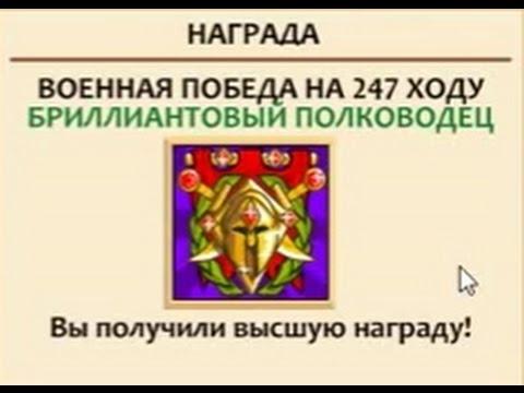 Флеш игры 25 (Пре цивилизация Бронзовый Век) 1из2