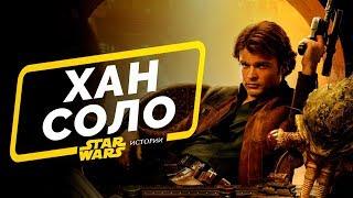 Хан Соло: Звёздные Войны. Истории [Обзор] / [Трейлер 3 на русском]