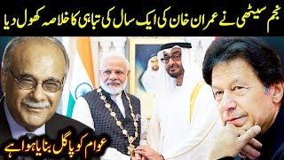Najam Sethi on Imran Khan & Pakistan's History   Sethi Sey Sawal   NS