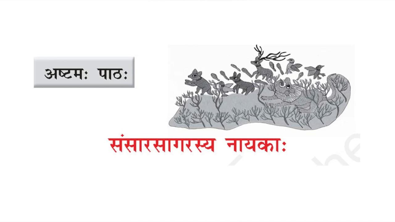 Sanskrit class 8 ch 8 संसारसागरस्य नायका hindi translation and explanation