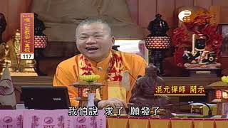 【唯心聖教安心真經117】| WXTV唯心電視台