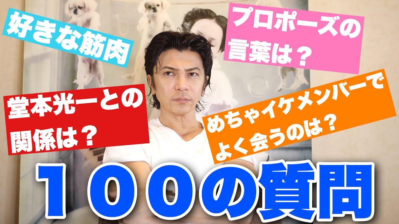 【100の質問】新婚さん武田真治47歳を質問攻め!!