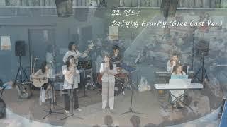 22. 밴드부 - Defying Gravity (Glee Cast Ver.)