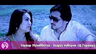 Сарвар Мухаббатов - Зодруз муборак (Саундтрек филми Гардиш)