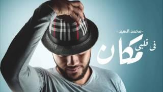 فى قلبى مكان لمحمد محسن_ بدون موسيقى- بصوت( محمد السيد )