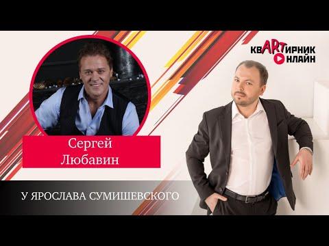 Квартирник Онлайн у Ярослава Сумишевского