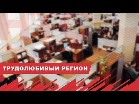 НТС Севастополь: Названы самые трудолюбивые регионы России