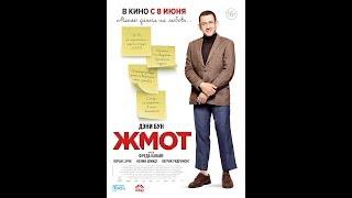 (трейлер к фильму жмот) (((2017))) (16+)