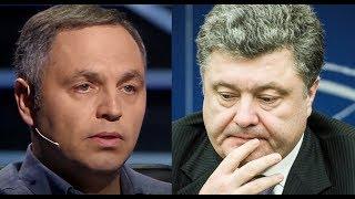 Политический расклад на 22 09 19 / Портнов загнал Порошенко