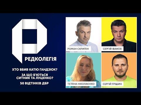 РЕДКОЛЕГІЯ:  Хто вбив Катю Гандзюк? За що б'ються Ситник та Луценко? 50 відтінків ДБР