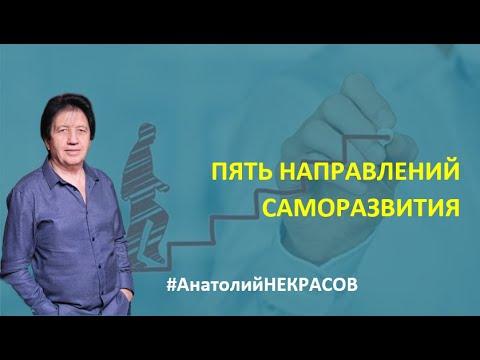 Анатолий НЕКРАСОВ 5 направлений саморазвития
