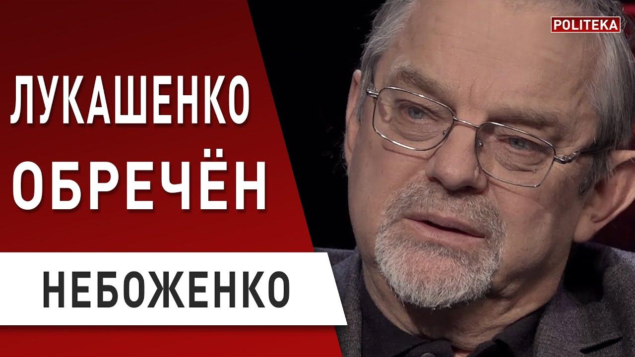 Кто подставил Лукашенко? Роковая ошибка последнего диктатора Европы! Небоженко