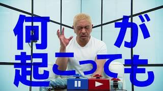 松本人志×Amazon、今年最大の悪だくみ!『FREEZE(フリーズ)』30秒予告 | Amazon Prime Video thumbnail