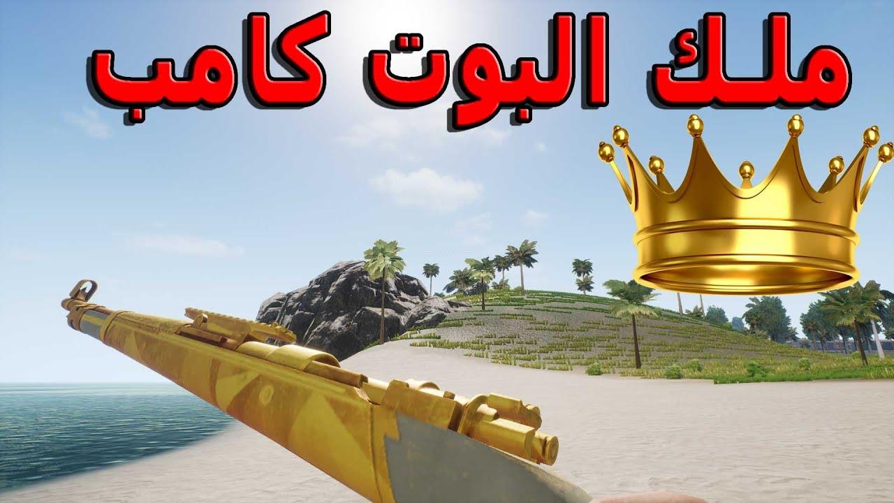ملك البوت كامب👑👑 PUBG Lite PC!!