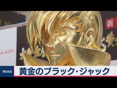 東京の新宿髙島屋で、きょうから大黄金展が始まりました。 会場には、ヒーローや乗り物などを題材にした金製品が並んでいて、手塚治虫さん原...
