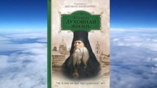 Ч 1. святитель Феофан Затворник  - Что есть духовная жизнь