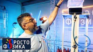 Электроны, ионы и электрическое поле   ПРОСТО ФИЗИКА с Алексеем Иванченко