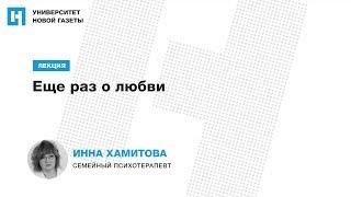 Лекция Инны Хамитовой «Еще раз о любви»