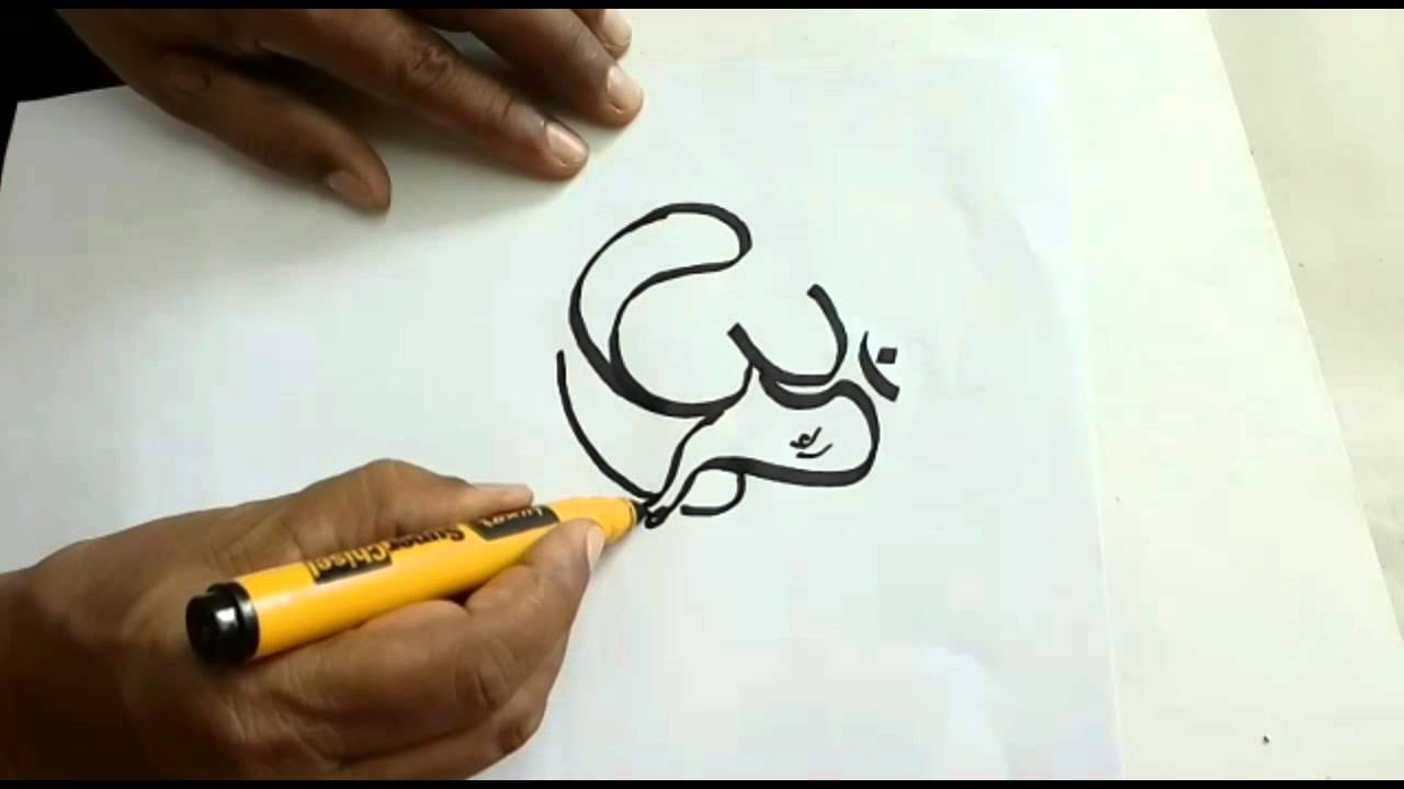 How To Draw Ganesha From Om Youtube