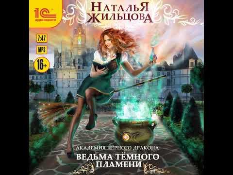 Наталья Жильцова – Академия черного дракона. Ведьма темного пламени. [Аудиокнига]