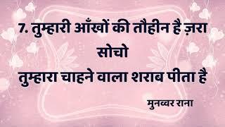 टॉप 10 शायरी : आँख पर/Top 10 Shayari On Aankh