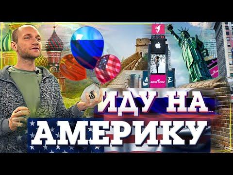 ХМ 16 - Сравнение США, Китая и России! Bona Fide теперь в Америке!