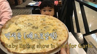 먹서윤 매드포갈릭, 아기먹방, Baby eating show in mad for garlic