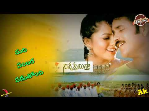 Whatsapp Status Telugu Lyrics || 💝Gudi gantalu mrogina vela Song |Nagarjuna Movie Ninne Premistha