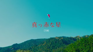 2018年12月1日(土)よりテアトル新宿ほか劇場公開> 14歳の少女と27歳...