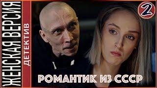 Романтик из СССР (2019). 2 серия. Детектив, премьера.