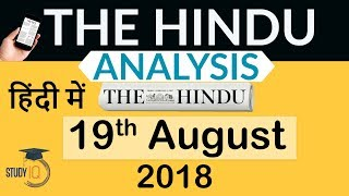 19 August 2018 - The Hindu Editorial News Paper Analysis - [UPSC/SSC/IBPS] Current affairs