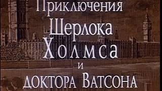 06  Собака Баскервилей  1 серия